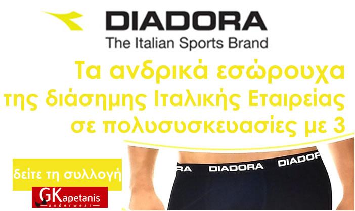 αντρικά εσώρουχα diadora
