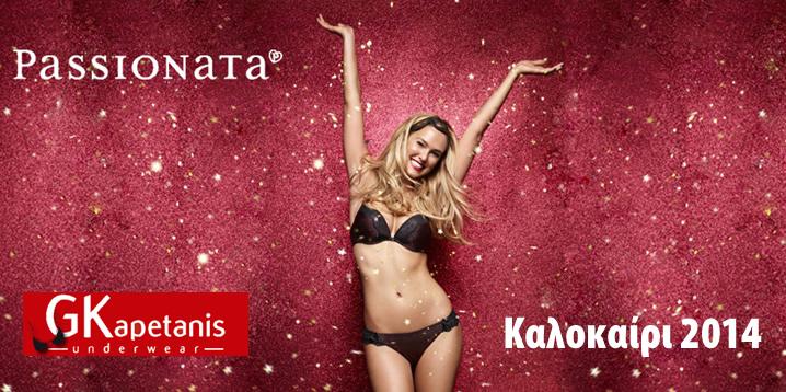 εσώρουχα passionata 2014
