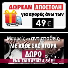 δωρεάν μεταφορικά gkapetanis