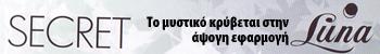 εσώρουχα luna  2014