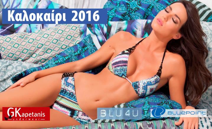 Μαγιό Bluepoint Καλοκαίρι 2016