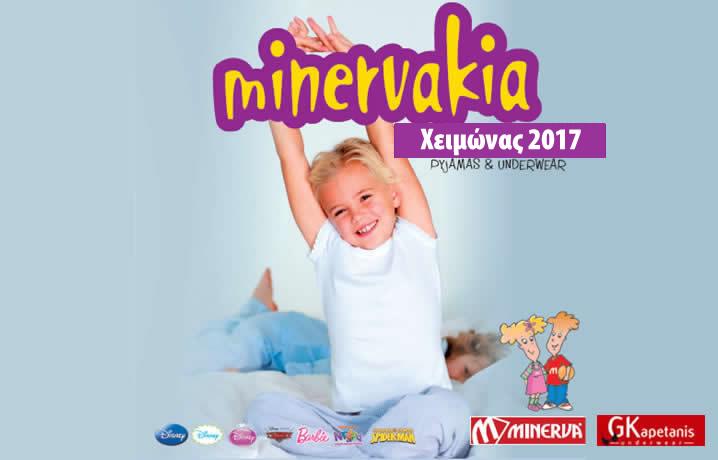 παιδικά εσώρουχα φορμάκια cars dora mickey disney 2017