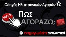 οδηγός ηλεκτρονικών αγορών gkapetanis