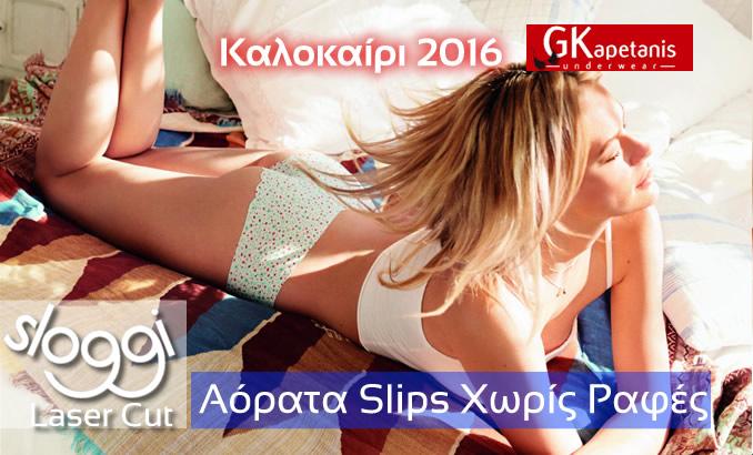 εσώρουχα sloggi slips καλοκαίρι 2016
