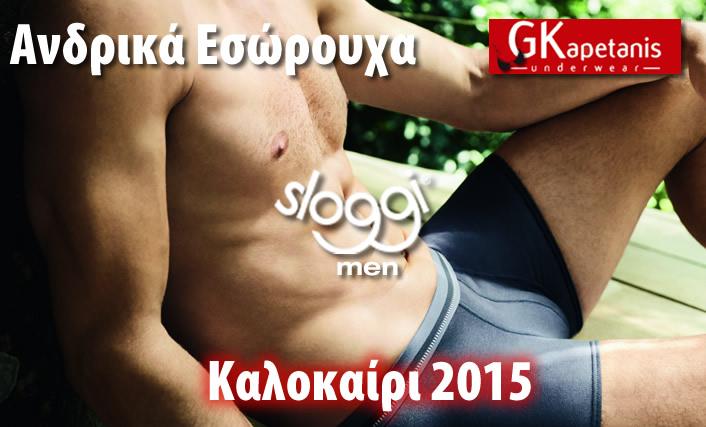 Εσώρουχα Sloggi Καλοκαίρι 2015