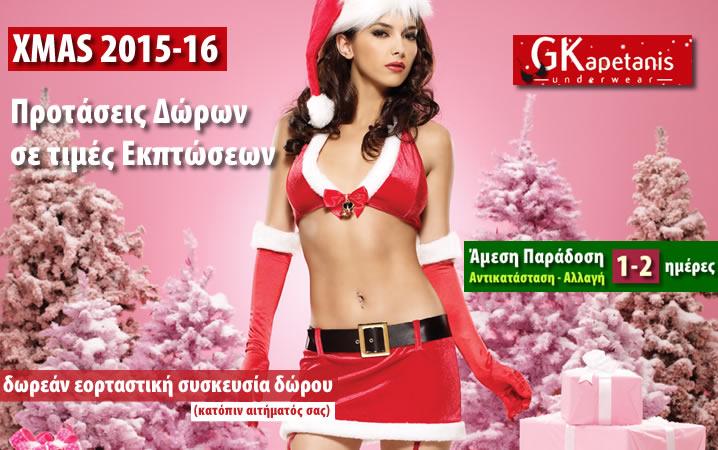 εσώρουχα xmas 2015 προτάσεις δώρων χριστουγέννων