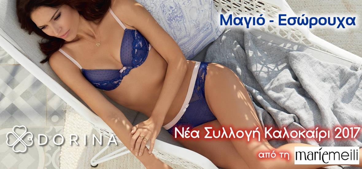 Εσώρουχα - Μαγιό DORINA - Marie Meili