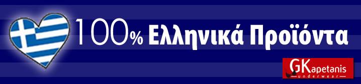 Ελληνικά Εσώρουχα