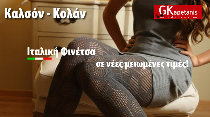 OMERO Καλσόν Κάλτσες - Καλσόν