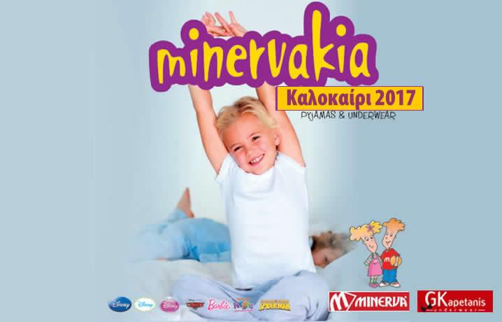 Minerva - Παιδί