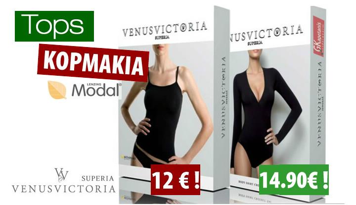 f07016c9fc9 Εσώρουχα Kορμάκια Φανελάκια Tops Venus Victoria Superia Helios ...