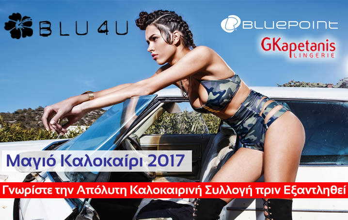 Μαγιό Bluepoint 2017