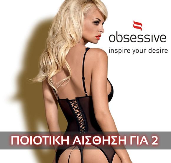 Εσώρουχα Obssesive XMAs