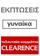 ΕΚΠΤΩΣEIΣ ΓΥΝΑΙΚΑ GKapetanis