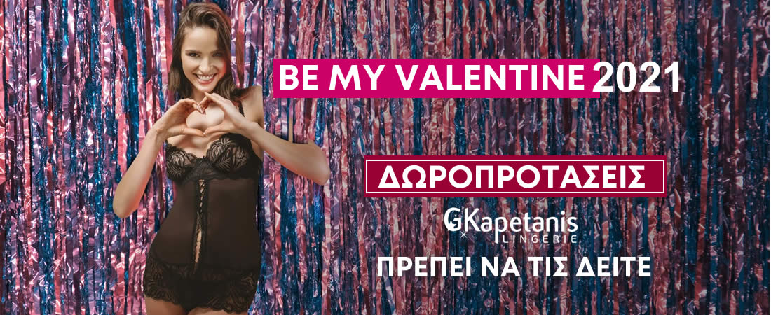 Valentine's Day 2021 - Δωροπροτάσεις εσωρούχων