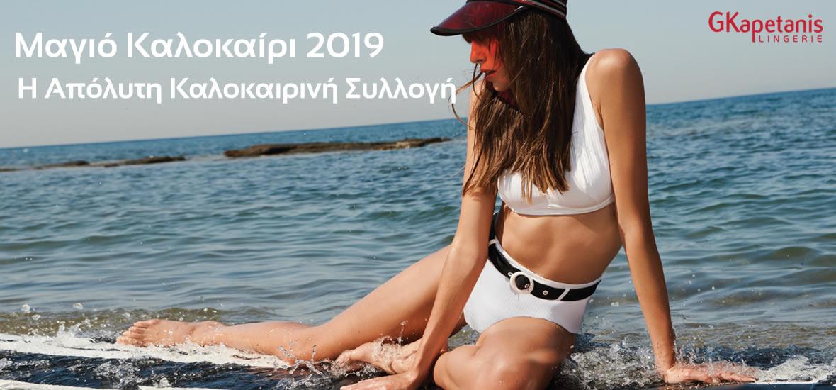 Gossip by Minerva Εσώρουχα Μαγιό - Bluepoint Blu4u 2019