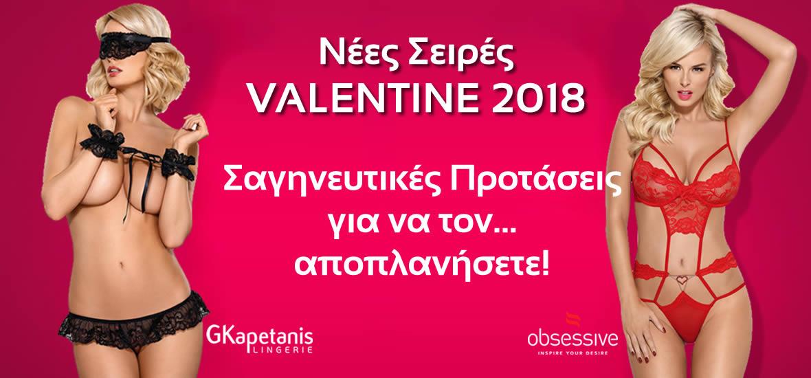 Valentine's Day 2018 - Δωροπροτάσεις εσωρούχων