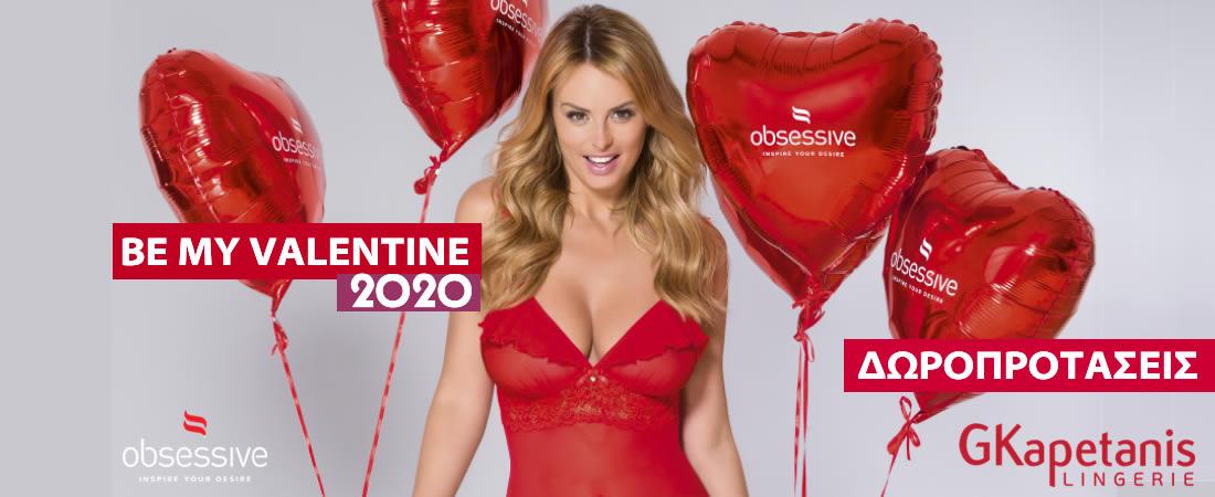 Valentine's Day 2020 - Δωροπροτάσεις εσωρούχων