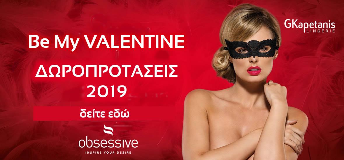 Valentine's Day 2019 - Δωροπροτάσεις εσωρούχων