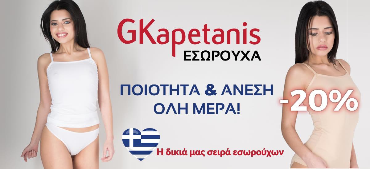 Γυναικεία Εσώρουχα GKapetanis