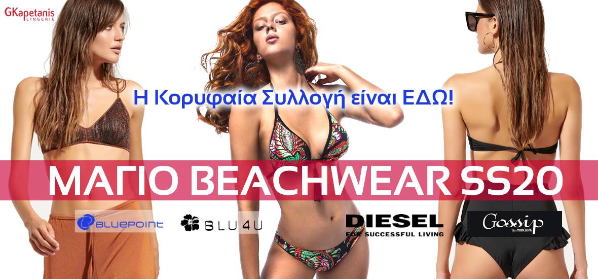 Μαγιό - Beachwear