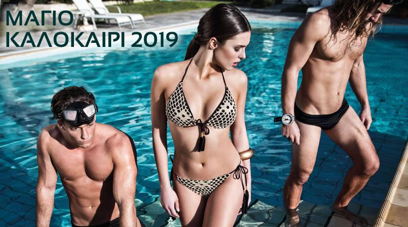 Μαγιό Bluepoint - Μαγιό Strapless Καλοκαίρι 2019 Bluepoint Blu4u Triumph 83b74624e02