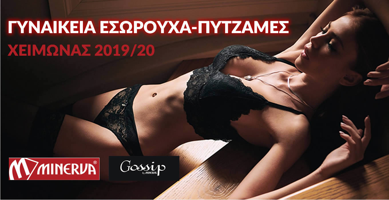 Gossip by Minerva