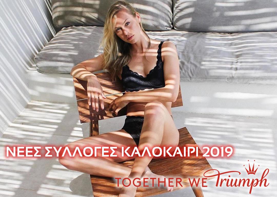 Triumph Καλοκαίρι 2019