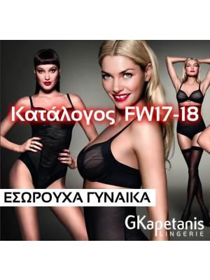 Οδηγός Γυναικείων Εσωρούχων GKapetanis Χειμώνας 2017-18