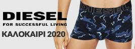 Diesel ΕΣΩΡΟΥΧΑ Καλοκαίρι 2020