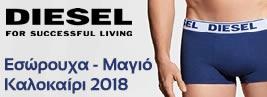 Diesel ΕΣΩΡΟΥΧΑ ΜΑΓΙΟ 2018