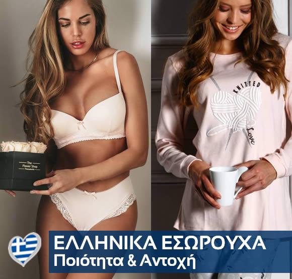 Ελληνικά ΕΣΩΡΟΥΧΑ Πυτζάμες FW19/20