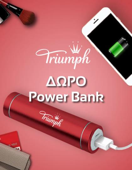 Triumph προσφορά Power Bank
