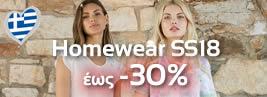 Homewear Καλοκαίρι 2018 εκπτωση -30%