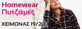 Homewear Πυτζάμες Minerva Χειμώνας 2019/20