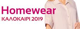 Homewear Πυτζάμες Άνοιξη 2019
