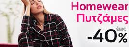 Homewear Πυτζάμες Minerva Χειμώνας 2020