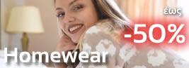 Homewear Πυτζάμες Χειμώνας 2019