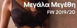 Μεγάλα Μεγέθη Εσώρουχα σουτιέν πυτζάμες FW2019