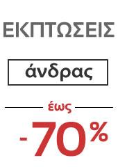 ΕΚΠΤΩΣEIΣ ΑNΔΡΑΣ