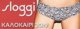 sloggi laser cut Καλοκαίρι 2019